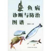鱼病诊断与防治图谱