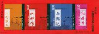 中国四大古典小说名著(快读版)