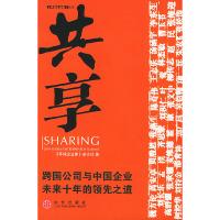 共享:跨国公司与中国企业未来十年的领先之道