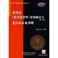 高鸿业《西方经济学(宏观部分)》笔记和习题详解(第4版)