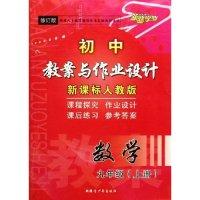 数学(9上新课标人教版修订版)/初中教案与作业设计