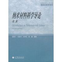 纳米材料科学导论(第2版)