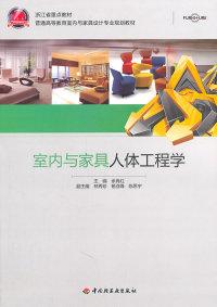 室内与家具人体工程学
