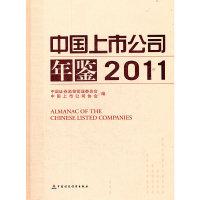 2011-中国上市公司年鉴