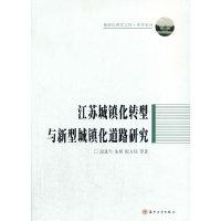 江苏城镇化转型与新型城镇化道路研究