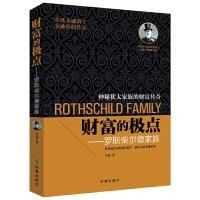 财富的极点:罗斯柴尔德家族