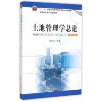 土地管理学总论(第六版)
