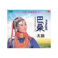巴桑:天路(DSD CD)