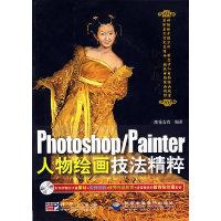 Photoshop/Painter人物绘画技法精粹