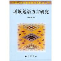 瑶族勉语方言研究——中国少数民族语言方言研究丛书