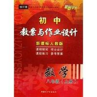 数学(8上新课标人教版修订版)/初中教案与作业设计
