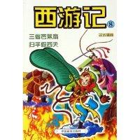 西游记(8三借芭蕉扇扫平假西天)