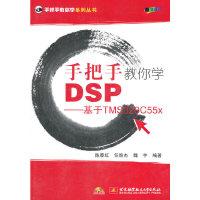 手把手教你学DSP--基于TMS320C55x