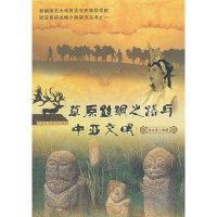 草原丝绸之路与中亚文明