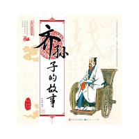 齐孙子的故事-中国古代思想家的故事