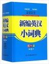 新编英汉小词典(双色版)