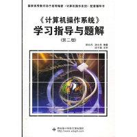 《计算机操作系统》学习指导与题解(第2版)