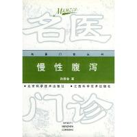 慢性腹泻——名医门诊丛书