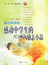 """雨后的彩虹:感动中学生的100个励志小品——""""读·品·悟""""感动系列"""