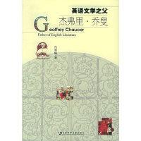 英语文学之父:杰弗里·乔叟(含CD—ROM光盘一张)