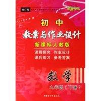 数学(9下新课标人教版修订版)/初中教案与作业设计