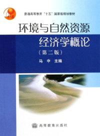 环境与自然资源经济学概论(第二版)