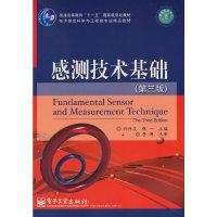 感测技术基础(第三版)