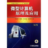 微型计算机原理及应用(第2版)