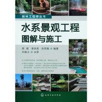 水系景观工程图解与施工