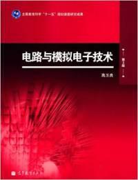 电路与模拟电子技术-第3版