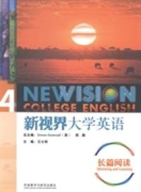 新视界大学英语:4:长篇阅读