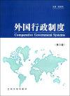 外国行政制度(第3版)
