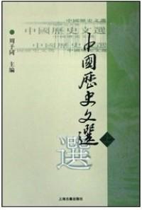 中国历史文选(上 )