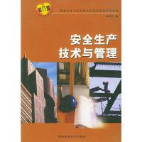 安全生产技术与管理(修订版)——建筑企业专业管理人员岗位资格培训教材