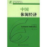 中国休闲经济——中国社会科学院旅游研究中心学术研究系列