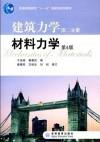 建筑力学(第二分册)材料力学(第4版)