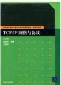 Tcp/IP网络与协议(内容一致,印次、封面或原价不同,统一售价,随机发货)