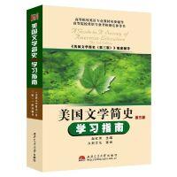 美国文学简史学习指南(第3版)