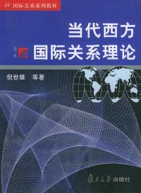 当代西方国际关系理论