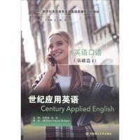 世纪应用英语英语口语(基础篇1)/新世纪高职高专应用英语类课程规划教材