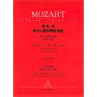 莫扎特降B大调钢琴协奏曲(钢琴与管弦乐队钢琴缩谱KV595)
