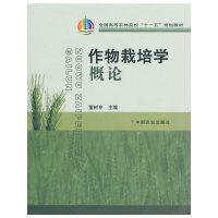 作物栽培学概论(内容一致,印次、封面或原价不同,统一售价,随机发货)