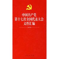 中国共产党第十七次全国代表大会文件汇编(电子版)(书+光盘)