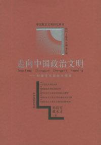 走向中国政治文明:社会主义政治文明论——中国政治文明研究丛书