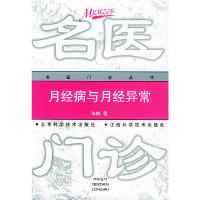 月经病与月经异常——名医门诊丛书