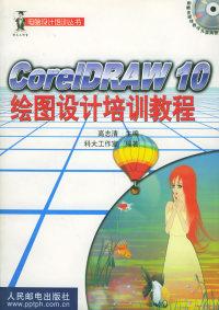 CoreIDRAW 10 绘图设计培训教程(附CD-ROM光盘一张)