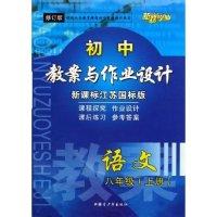 语文(8上新课标江苏国标版修订版)/初中教案与作业设计