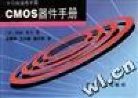 CMOS器件手册