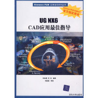 UG NX6 CAD应用最佳指导