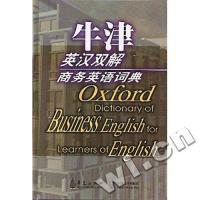 牛津英汉双解商务英语辞典(Oxford dictionary of business English for learners of English)